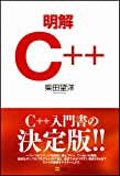 明解 C++