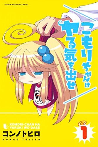 こもりちゃんはヤる気を出せ(1) (週刊少年マガジンコミックス)