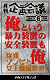 月刊:企画会議(2013年6月号) (タケノコマガジンズ)