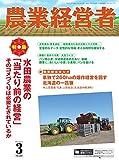農業経営者 No.228(2015年3月号) 水田農業の「当たり前の経営」 そのコメづくりは必要とされているか