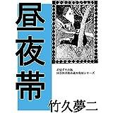 Chuyatai (Japanese Edition)