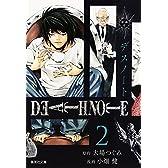 DEATH NOTE 2 (集英社文庫コミック版)