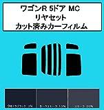 アクロス 38ミクロン ハードコートフィルム スズキ ワゴンR 5ドア MC リヤセット カット済みカーフィルム ウルトラブラック
