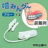 噛みんグ~ ブルー 2個セット (いびき・歯ぎしり防止グッズ)
