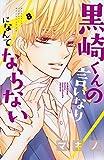 黒崎くんの言いなりになんてならない(8) (講談社コミックス別冊フレンド)
