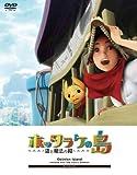 ホッタラケの島 ~遥と魔法の鏡~ ほったらかしBOX ※完全初回限定生産 [DVD]