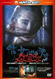 チャイニーズ・ゴースト・ストーリー<日本語吹替収録版>[DVD]