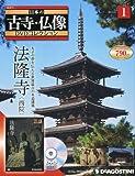 隔週刊 日本の古寺・仏像DVDコレクション 2011年 2/1号 [雑誌]