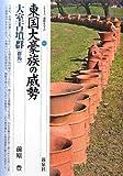 東国大豪族の威勢・大室古墳群 群馬 (シリーズ「遺跡を学ぶ」)