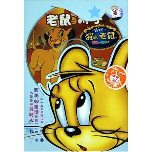 vcd迪士尼猫和老鼠 老鼠与狮子>(顺果卡通)