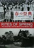 春の祭典 新版――第一次世界大戦とモダン・エイジの誕生