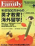 プレジデント Family (ファミリー) 2014年 01月号 [雑誌]