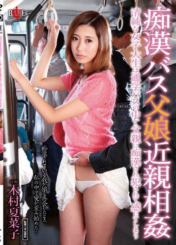 痴漢バス父娘近親相姦 清純な女子大生は通学バスの中で父親に痴漢され犯されて感じてしまう [DVD]