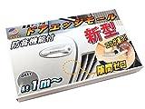 AUTOMAX izumi シリコン ドアモール (h型) 灰 グレー 長さ1m 汎用 ドアエッジガード 風切音 傷防止 静音