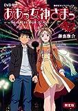 DVD付き ああっ女神さまっ (42) 限定版 (アフタヌーンKC)