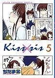 Kiss×sis 弟にキスしちゃダメですか?(5) (ヤングマガジンコミックス)