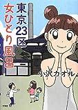 東京23区女ひとり風呂 (バンブーエッセイセレクション)