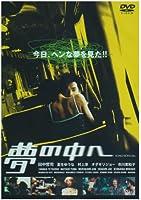 夢の中へ [DVD]
