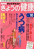 NHK きょうの健康 2014年 10月号 [雑誌]