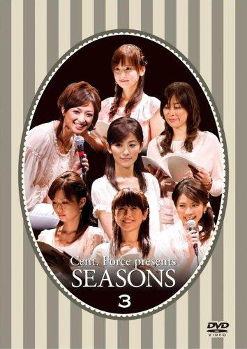 セント・フォースPresents「SEASONS」Vol.3 [DVD]