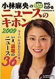 小林麻央のゼロからわかるニュースのキホン〈2009〉