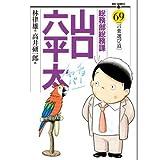 ハゲしいな! 桜井くん 1 (ヤングマガジンコミックス)