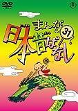 まんが日本昔ばなし DVD第31巻