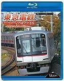 東急電鉄プロファイル~東京急行電鉄全線102.9Km~ [Blu-ray]