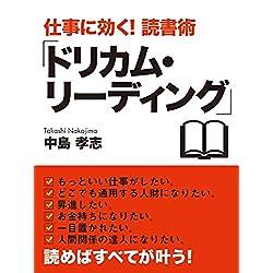 ドリカム・リーディング [Kindle版]