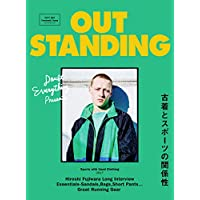 OUT STANDING 表紙画像