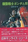 機動戦士ガンダム 3 (ソノラマ文庫 174)