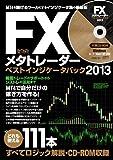 FXメタトレーダーベストインジケータパック 2013 (超トリセツ)