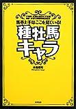 種牡馬キャラ—馬券上手はここを見ている! [単行本] / 本島 修司 (著); 東邦出版 (刊)