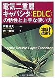 電気二重層キャパシタ(EDLC)の特性と上手な使い方