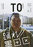 TOmagazine墨田区特集号 (双葉社スーパームック)