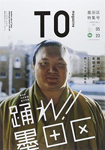 TOmagazine墨田区特集号