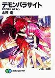 デモンパラサイト—魔獣の姫は、血を望む。 (富士見ファンタジア文庫 95-41)(北沢 慶)