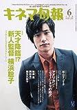 キネマ旬報 2009年 6/1号 [雑誌]