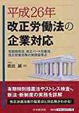 平成26年改正労働法の企業対応