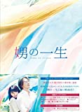 娚の一生 ブルーレイ豪華版 [Blu-ray]
