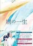 娚の一生 ブルーレイ豪華盤[Blu-ray/ブルーレイ]