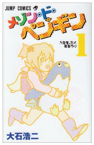 メゾン・ド・ペンギン 1 (ジャンプコミックス)