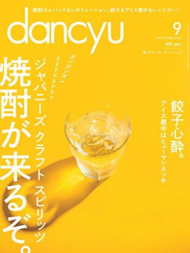 dancyu(ダンチュウ) 2016年 09 月号「焼酎が来るぞ。」