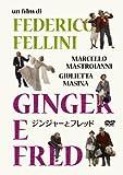 ジンジャーとフレッド 《IVC 25th ベストバリューコレクション》 [DVD]北野義則ヨーロッパ映画ソムリエのベスト1987年