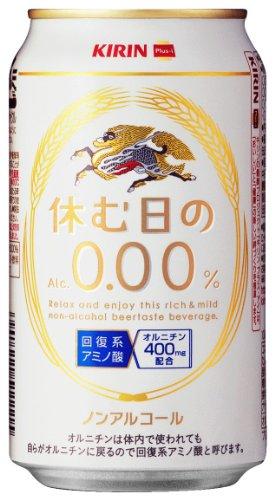 キリン 休む日のAlc.0.00% 350ml x 24(1ケース)