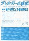 アレルギーの臨床 2012年 01月号 [雑誌]