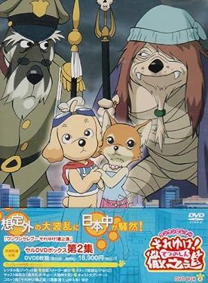 ワンワンセレプー それゆけ!徹之進 DVD-BOX