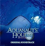 AQUANAUT'S HOLIDAY 隠された記録 オリジナル サウンドトラック