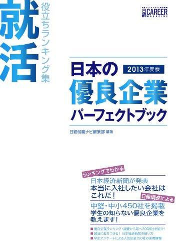 日本の優良企業パーフェクトブック2013年度版