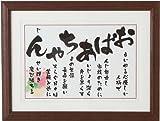 敬老の日 プレゼント 祖母 贈り物 ギフト 人気 人気商品 ランキング 【おばあちゃん 額】